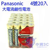 【中將3C】Panasonic大電流鹼性電池 4號20入   .LR03TTS/4S-20PC