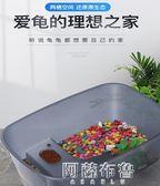 烏龜缸 烏龜缸帶曬臺巴西龜大型小魚缸別墅家用塑料養龜的專用缸造景龜盆 阿薩布魯