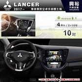 【專車專款】2017~19年 MITSUBISHI LANCER專用10吋無碟安卓機*4核心2+32※倒車選配