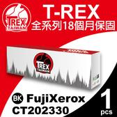 【T-REX霸王龍】Fuji Xerox CT202330 相容 黑色 碳粉匣 適用XP225d/M225Z/P265