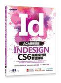 (二手書)ACA國際認證:InDesign CS6編排設計與數位排版