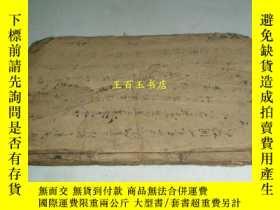 二手書博民逛書店罕見毛筆手抄本(有缺損、蟲蛀)Y5919