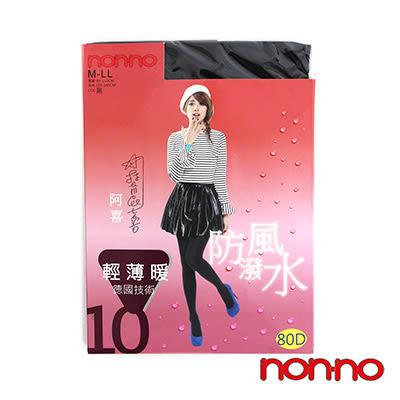 儂儂防風潑水輕薄暖機能褲襪(共3色)