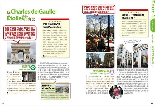 (二手書)我要的巴黎,Bonjour!規劃旅行成功者的第一本書 從初階到玩家,SOP步驟..