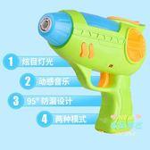 泡泡機 玩具兒童電動泡泡槍全自動吹泡泡相機帶音樂水槍女孩少女心 2色