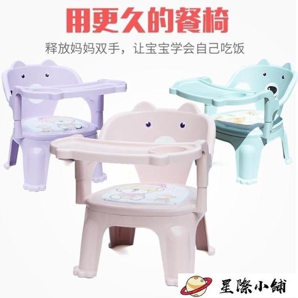 兒童餐椅 寶寶吃飯餐椅兒童椅子座椅塑料靠背椅叫叫椅餐桌椅卡通小椅子板凳 星際小鋪