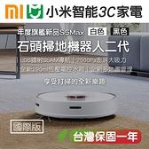 小米米家 掃地機器人二代旗艦款 Roborock S5 Max 國際版 特價優惠