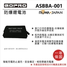 ROWA 樂華 FOR GOPRO ASBBA-001 ASBBA001 Fusion 電池