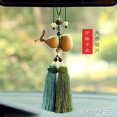 創意天然葫蘆汽車掛件蓮花流蘇開光車內吊飾平安符車載后視鏡掛飾      時尚教主