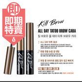 即期商品 韓國 珂莉奧 CLIO 魅黑刺青染眉膏 5.5g