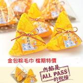 金榜題名粽/金包粽(單入) 【台灣毛巾製*歐米亞】端午節毛巾粽