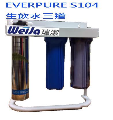 愛惠普生飲級S-104濾心  搭配2道NSF+ S-104(平輸)