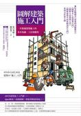 圖解建築施工入門:一次精通建築施工的基本知識、工法和應用