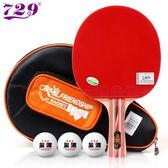 友誼729乒乓球拍初學者三星兵乓球拍正品4星乓乒球拍單拍訓練比賽【新店開張八八折下殺】