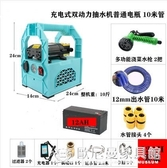 充電水泵便攜式家用戶外澆菜充電式抽水泵12v小型抽水機打藥泵 『歐尼曼家具館』
