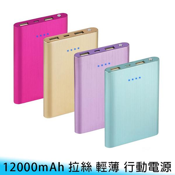 【妃航/免運】aibo 12000mAh 超薄/金屬/拉絲 BPN-KV65K LED 雙USB/2.1A 行動電源