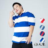 【男人幫大尺碼】P0211*經典版型加大尺碼條紋POLO短袖