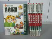 【書寶二手書T8/少年童書_RCL】精緻紙雕_快樂動物_浮世眾生_海洋世界等_共7本合售