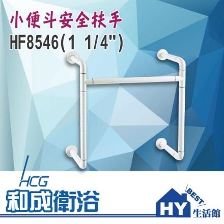 "HCG 和成 HF8546(1 1/4"") 小便斗安全扶手 -《HY生活館》水電材料專賣店"