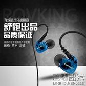 ROVKING V1入耳式運動耳機跑步重低音手機音樂通用線控耳塞帶耳麥