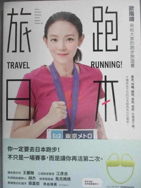【書寶二手書T8/體育_BRL】旅跑.日本:歐陽靖寫給大家的跑步旅遊書_歐陽靖
