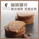 午茶夫人 手工餅乾 咖啡酥片 200g/罐 咖啡/核桃/餅乾