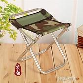 地攤折疊凳子戶外便攜釣魚凳堅固馬扎凳家用不銹鋼椅子靠背凳 韓語空間