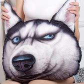 3D哈士奇二哈狗頭抱枕仿真寵物搞怪枕頭