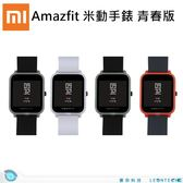 Amazfit 米動手錶 青春版  GPS雙模定位 計步器 來電/LINE/FB顯示 心率 可續航45天 保固6個月
