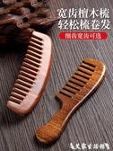梳子 天然檀香檀木梳按摩桃木梳子靜電脫髮正品木頭防長髮男女送禮專用 艾家