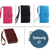 SAMSUNG 三星 S7 孔雀花花皮套 插卡 支架 錢包 多功能 壓花 手機套 保護套 手機殼