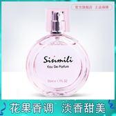 香水【送2小樣】圣斯迷倫可可甜心女士香水持久55ml花果香調淡雅香氛-大小姐韓風館
