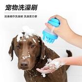 寵物洗腳清潔美容按摩去污多功能硅膠洗澡刷【倪醬小舖】