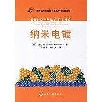簡體書-十日到貨 R3YY【納米電鍍——NANO-PLATING】 9787502593247 化學工業出版社 作者:作者:(