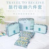 印花旅行衣物收納袋 六件組 外出旅行 旅行收納 衣物收納