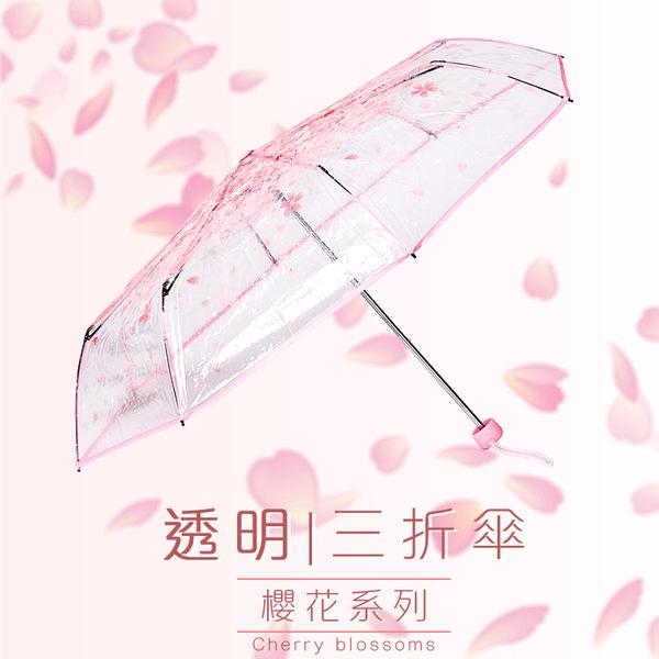 折傘 三折傘 雨傘 日系櫻花傘【免運】折疊傘【FA301】