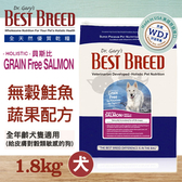 [寵樂子]《美國貝斯比 BEST BREED》無穀鮭魚+蔬果配方 1.8kg / 全年齡犬及皮膚敏感犬適用