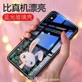 iPhone Xs Max手機殼蘋果x女款全包防摔iphonex可愛10 艾莎嚴選
