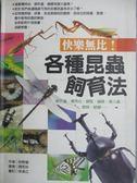 【書寶二手書T2/動植物_MSC】快樂無比!各種昆蟲飼育法_狩野晉, 周若珍