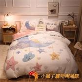 床包珊瑚絨四件套床罩加絨雙面法蘭絨牛奶絨秋冬季床上被套床單【小獅子】