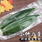 日本小竹葉 100片/包#綠竹葉#壽司#生魚片#擺盤#裝飾#日本料理