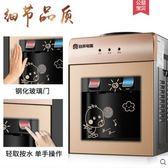 飲水機冰熱臺式制冷熱家用宿舍迷妳小型節能玻璃冰溫熱開水機 爾碩數位3cLX220V