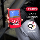 遊戲機移動電源10000毫安培掌上迷你懷舊個性KO網紅gamespower 凱斯盾
