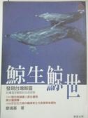 【書寶二手書T1/動植物_GMR】鯨生鯨世_廖鴻基