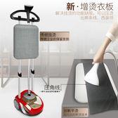 智慧雙桿蒸汽掛燙機家用小型電熨斗迷你手持立式掛式熨燙衣服機器 220v NMS 樂活生活館