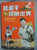 【書寶二手書T3/旅遊_QLA】眭澔平探險世界-神秘古文明探險記_眭澔平