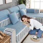 沙發墊四季通用布藝防滑坐墊簡約現代沙發套全包萬能套沙發罩全蓋全館免運