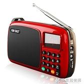 收音機 收音機老人迷你廣播插卡新款便攜式播放器可充電兒童音樂聽歌聽戲評書 快意購物網