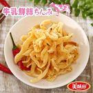 牛乳鮮絲 乳酪絲【辣味】80g 美味田