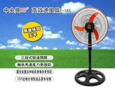 中央興18吋飛刀手伸縮強力工業扇(F-183)電扇/立扇/風扇馬達保固五年㊣台灣製造